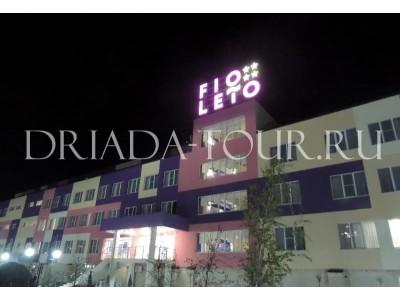 Внешний вид, территория  Отель «ФиоЛето»